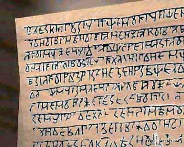 Фрагмент Велесовой книги