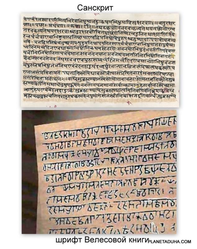 Сравнение шрифта Велесовой книги и Санскрита