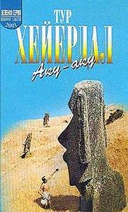 Аку-Аку - Тур Хейердал