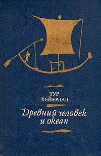 Древний человек и океан - Тур Хейердал