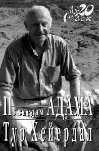 По следам Адама - Тур Хейердал