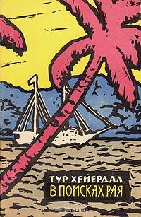 В поисках Рая - Тур Хейердал
